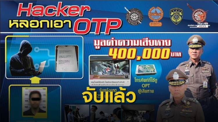 Man arrested after hacking bank account of nearly 400,000 baht | The Thaiger
