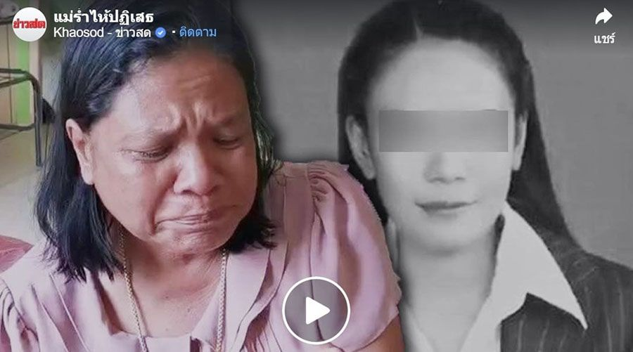 Woman in southern Thailand accused of murdering daughter | The Thaiger