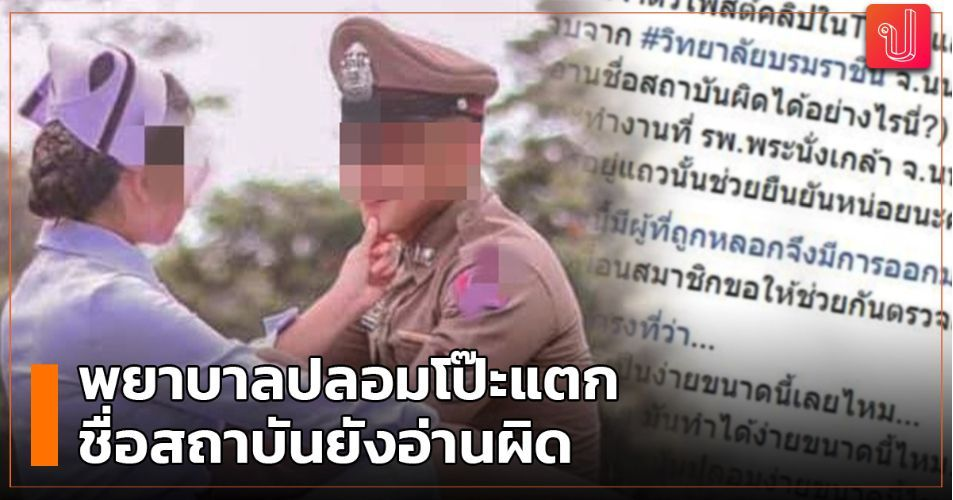 "Nonthaburi ""nurse"" reported to police 