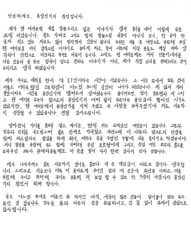 Changmin (TVXQ) công bố kết hôn | News by Thaiger