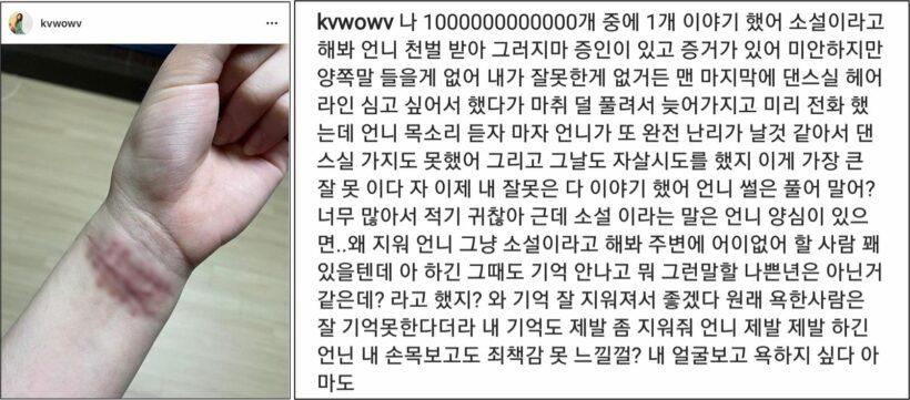 Cựu thành viên AOA Kwon Mina tố AOA Jimin bắt nạt 10 năm dẫn đến trầm cảm và từng cố tự tử | News by Thaiger