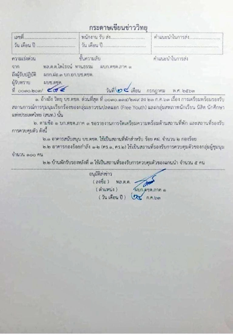 Leaked memo shows Thai police preparing to arrest protesters | News by The Thaiger