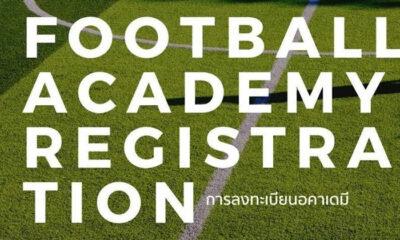 สมาคมฯ เปิดลงทะเบียนอคาเดมีรอบใหม่ สร้างฐานข้อมูลฟุตบอลไทย | The Thaiger