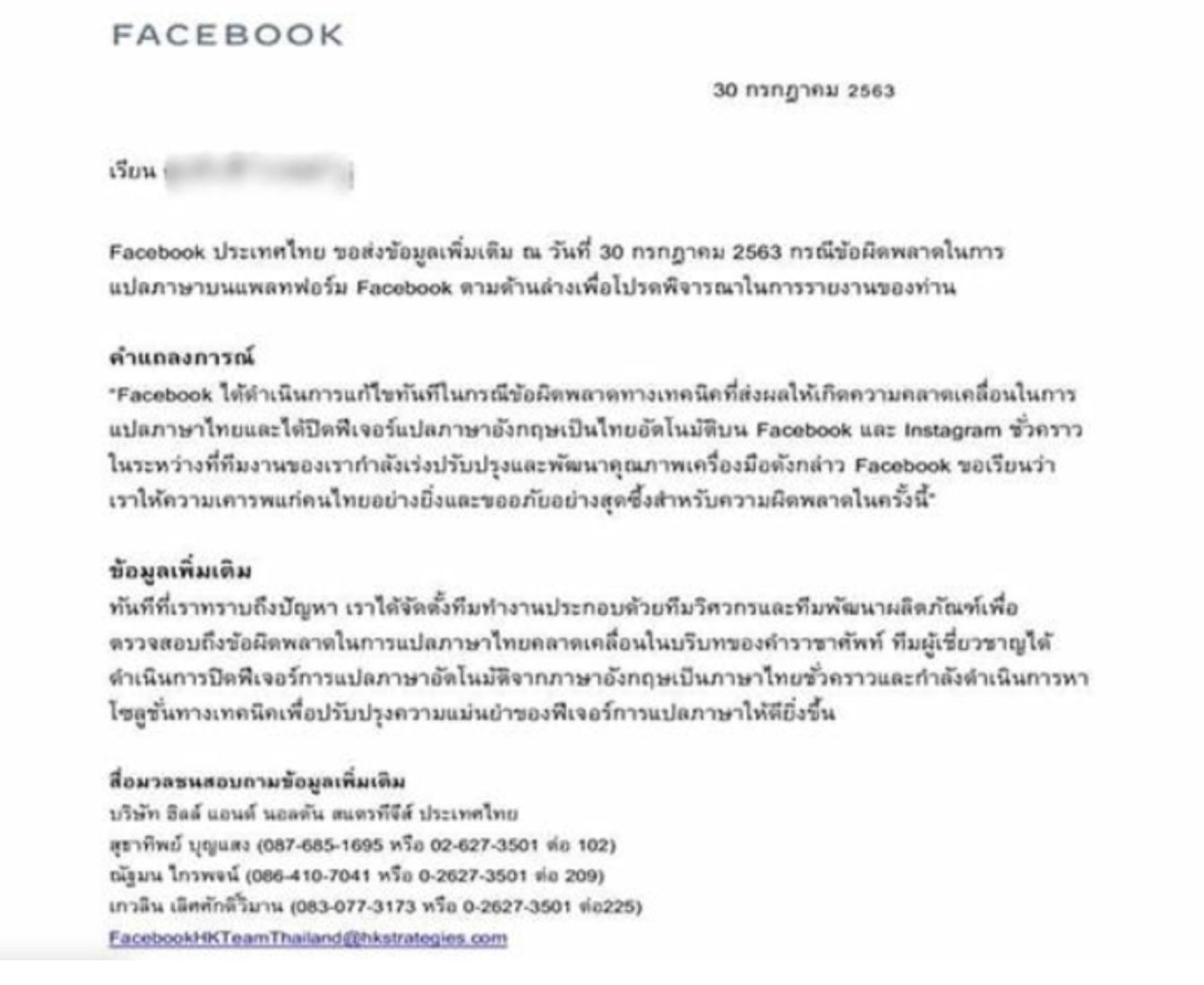 Facebook faux pas - auto translate goes rogue on message for King's birthday | News by Thaiger