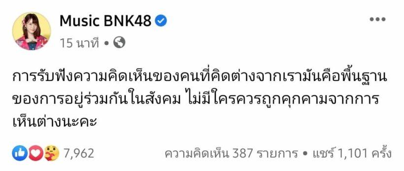 มิวสิค BNK48 ขอพูด ไม่ควรมีใครถูกคุกคามเพราะเห็นต่าง | ข่าวโดย Tadoo