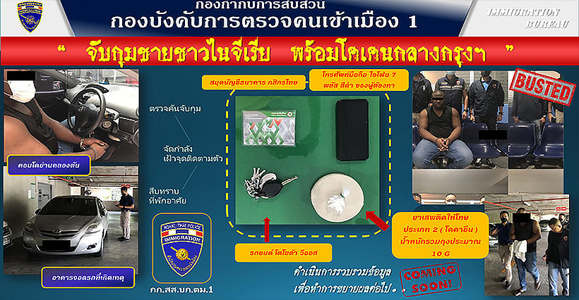Bangkok police nab illegal Nigerian 2 year overstayer with cocaine | News by Thaiger