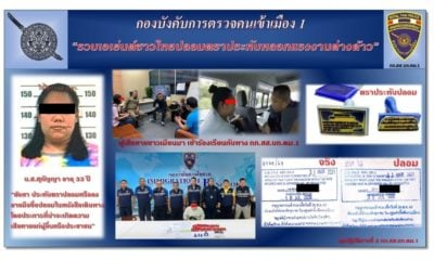Bangkok visa agent arrested for fake extensions | The Thaiger
