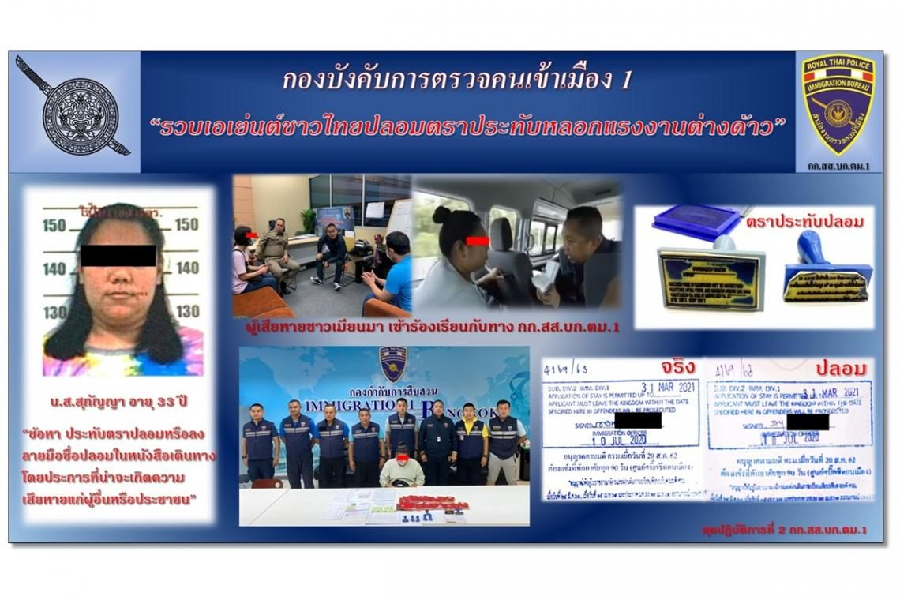 Bangkok visa agent arrested for fake extensions | Thaiger