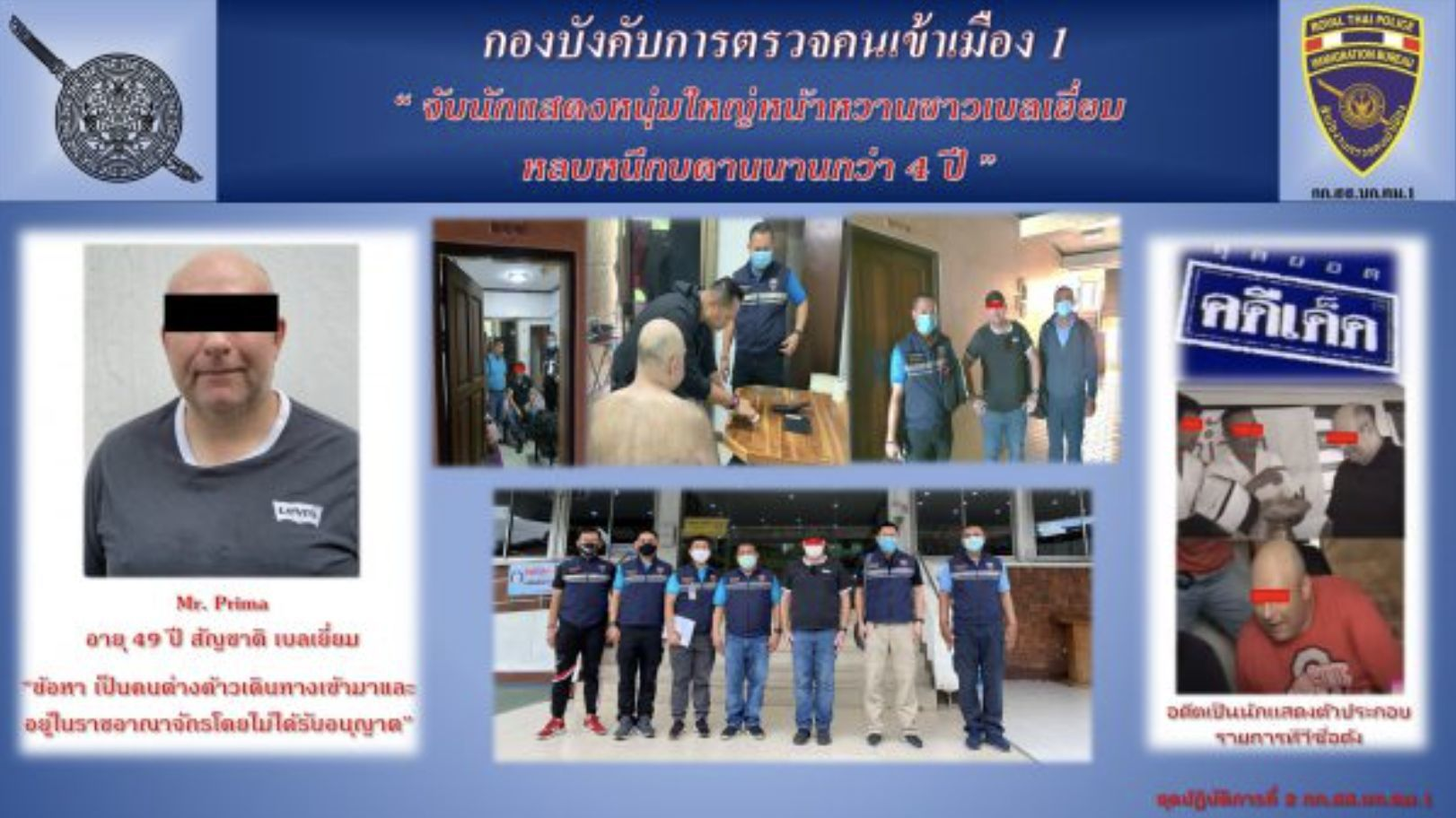 Belgian arrested after living and working in Thailand without a passport for 4 years | Thaiger