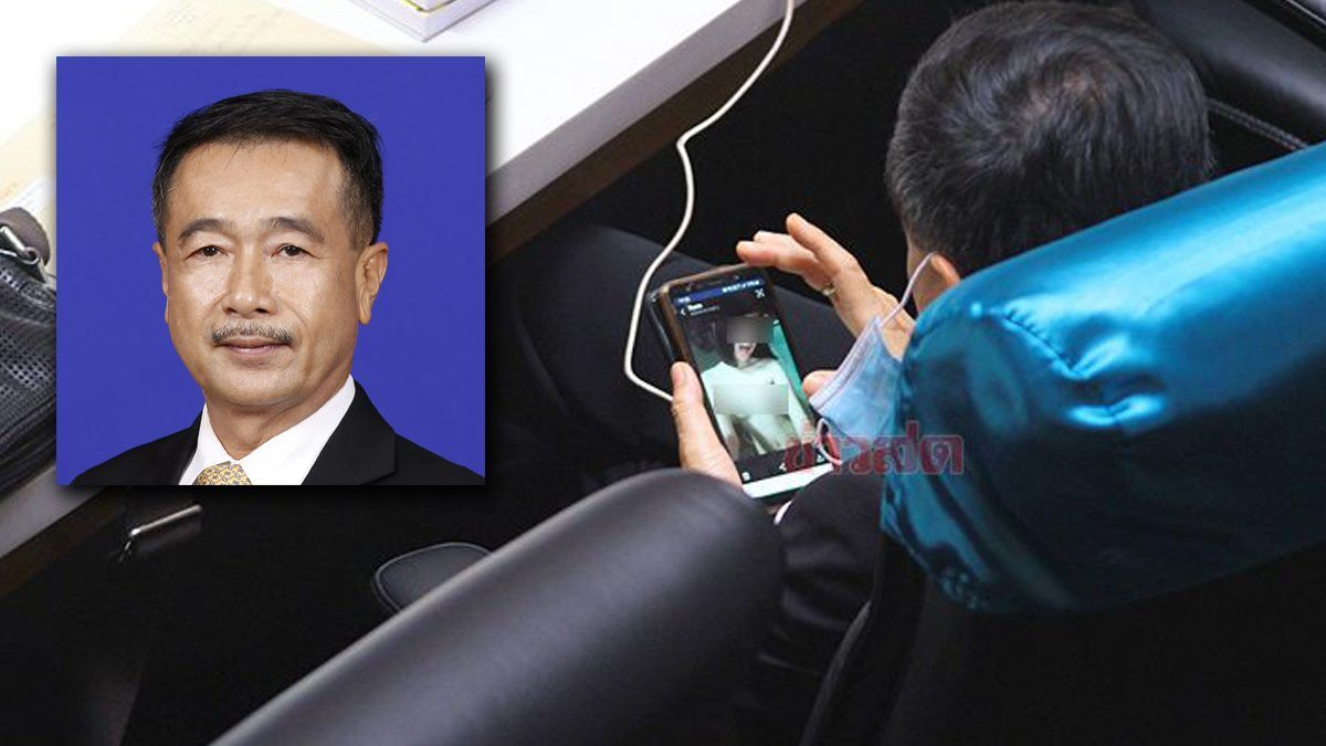 MP caught looking at nude photo during budget meeting | Thaiger