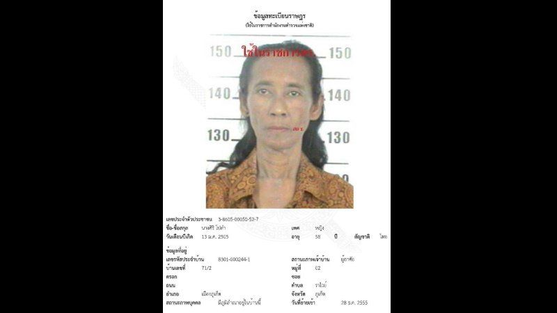Female prisoner on the run after escaping from Phuket Hospital | News by Thaiger