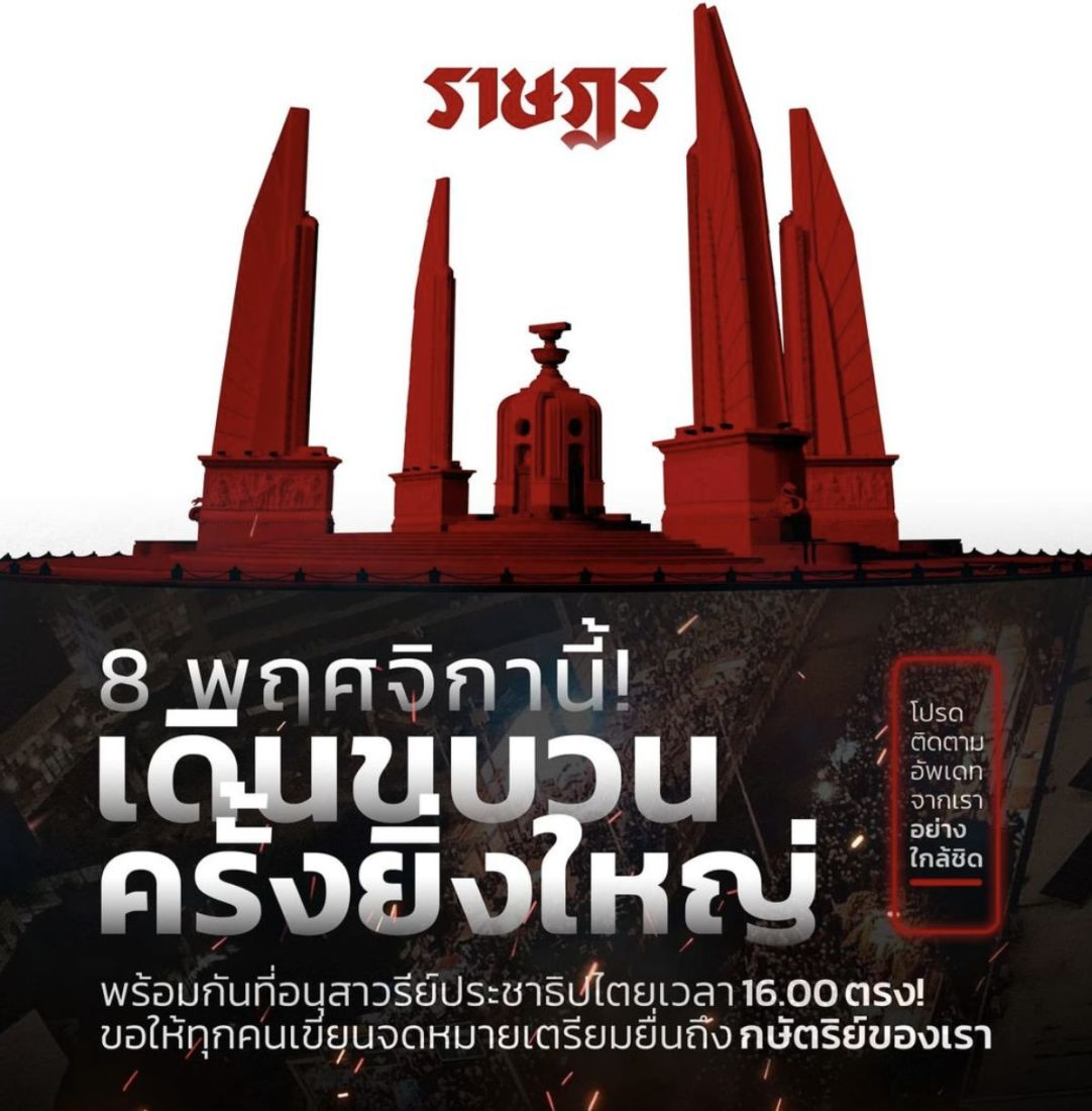 Police brace for large anti-government rally at Bangkok's Democracy Monument on Sunday | News by Thaiger