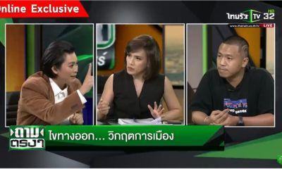 Thai TV debate: Royalist accuses Jewish Americans of funding pro-democracy protests | Thaiger