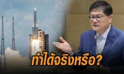 Minister says Thailand plans to build spacecraft to orbit the moon within 7 years | The Thaiger