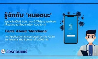 CCSA spokesman apologises for jail threat over non-use of Mor Chana app | The Thaiger