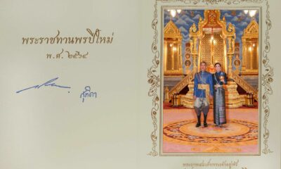 His Majesty presents televised end of year message | The Thaiger