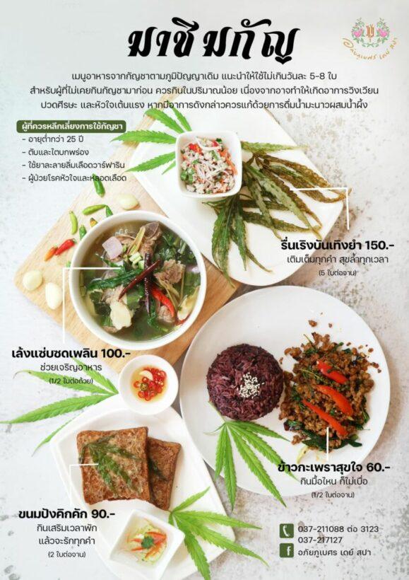 "Cannabis café: Prachin Buri hospital opens ""Taste of Ganja"" restaurant | News by Thaiger"