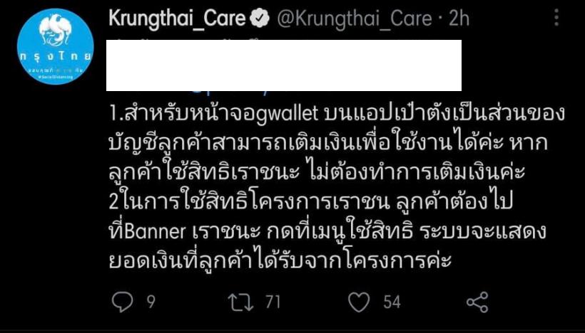 กรุงไทยตอบ วิธีใช้สิทธิเราชนะ ต้องเติมเงินเข้าเป๋าตังไหม | ข่าวโดย Thaiger