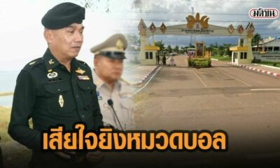 Head of army band shot dead at military base in north-east Thailand – VIDEO | The Thaiger
