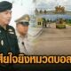Head of army band shot dead at military base in north-east Thailand – VIDEO | Thaiger
