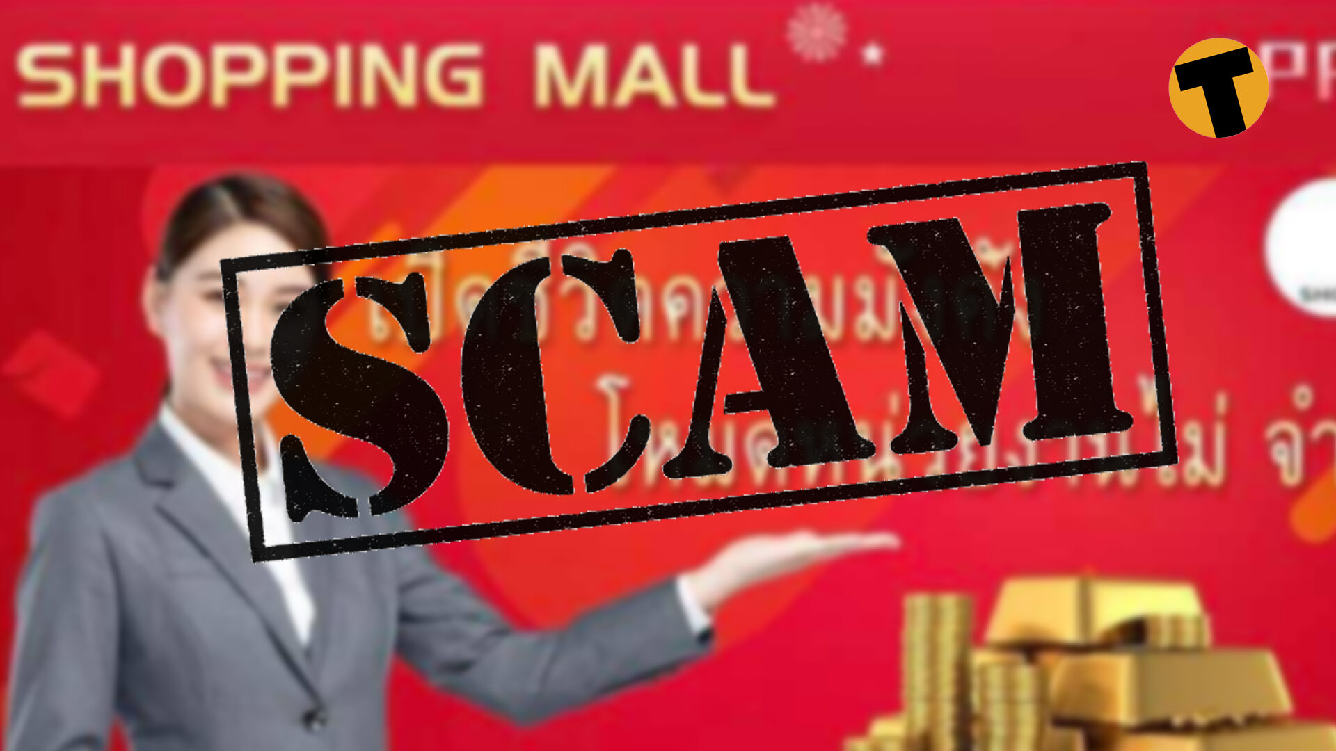 UPDATE: SPM Shopping Mall Scam – do you know someone involved? | VIDEO | The Thaiger