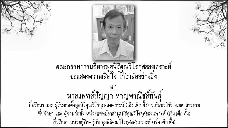 Thailand reports first physician to die of Covid-19 | News by The Thaiger