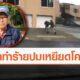 Elderly Thai man killed in violent attack in California | Thaiger
