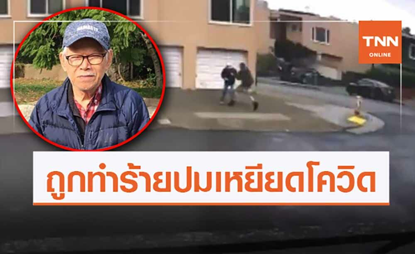 Elderly Thai man killed in violent attack in California | The Thaiger