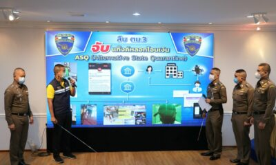 ASQ hotel scam: Thai woman allegedly sold bogus quarantine package for 35,000 baht | Thaiger
