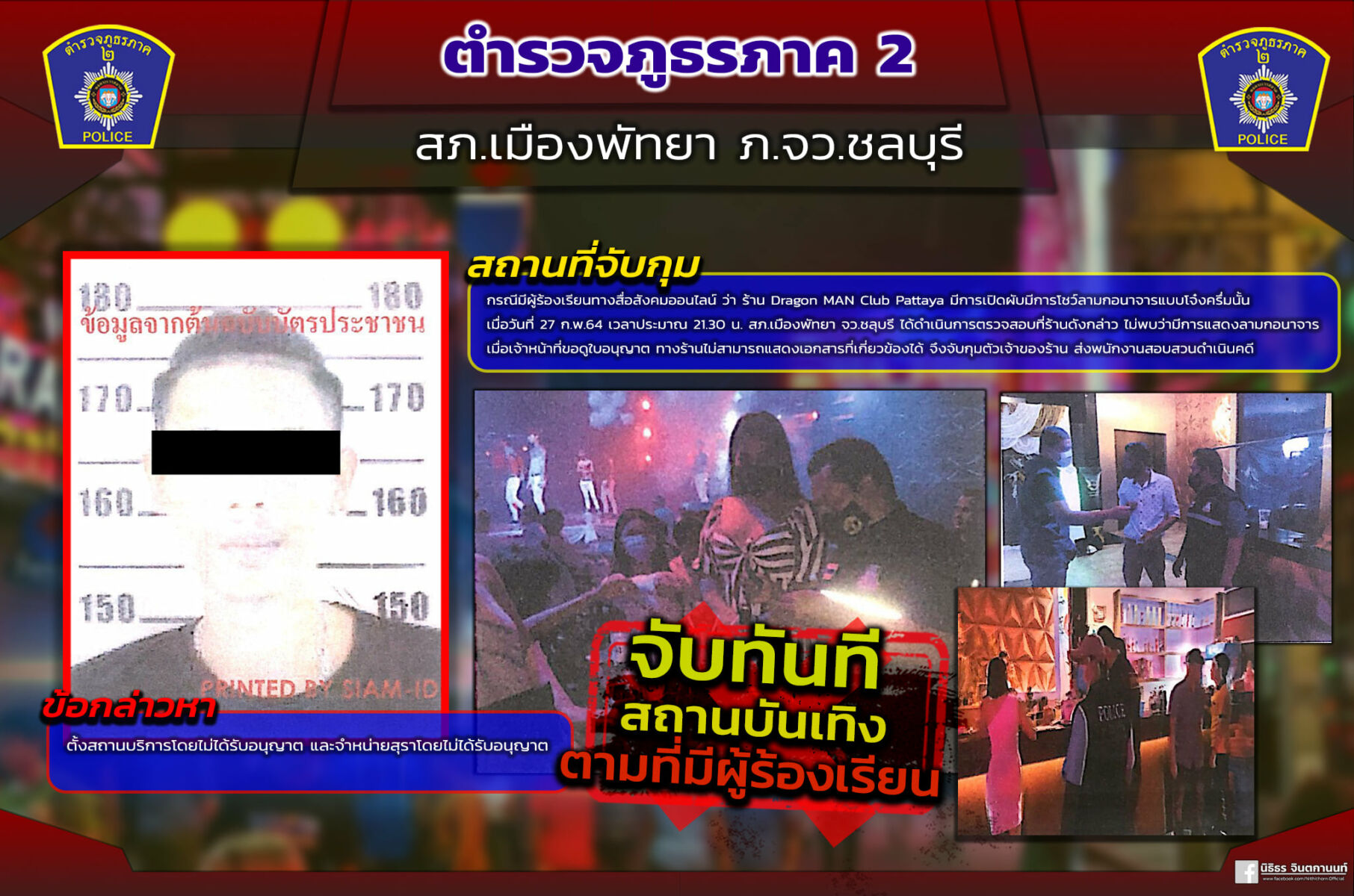 Pattaya police raid nightclub suspected of presenting pornographic shows | The Thaiger