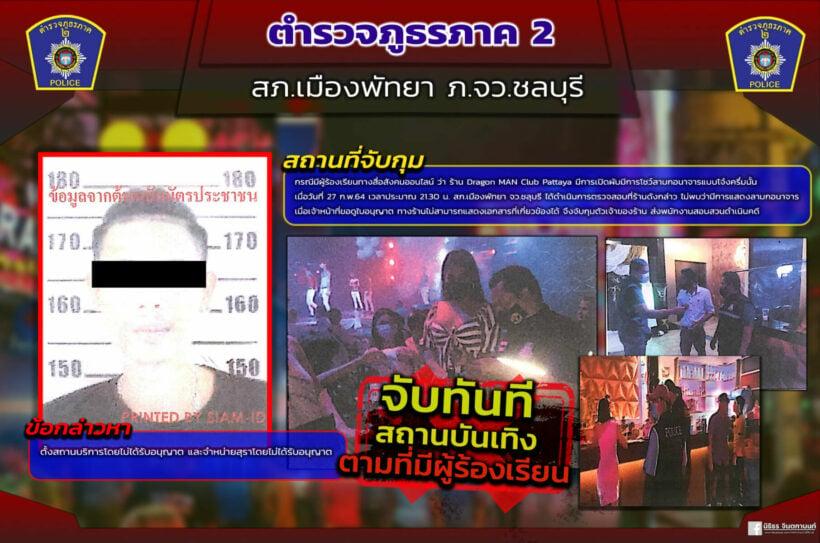 Pattaya police raid nightclub suspected of presenting pornographic shows | Thaiger