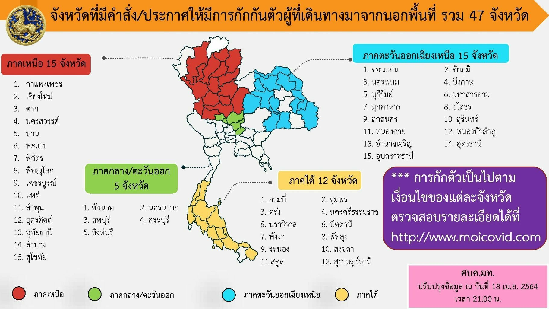 Covid UPDATE: 1,390 new infections, 3 new deaths | News by Thaiger