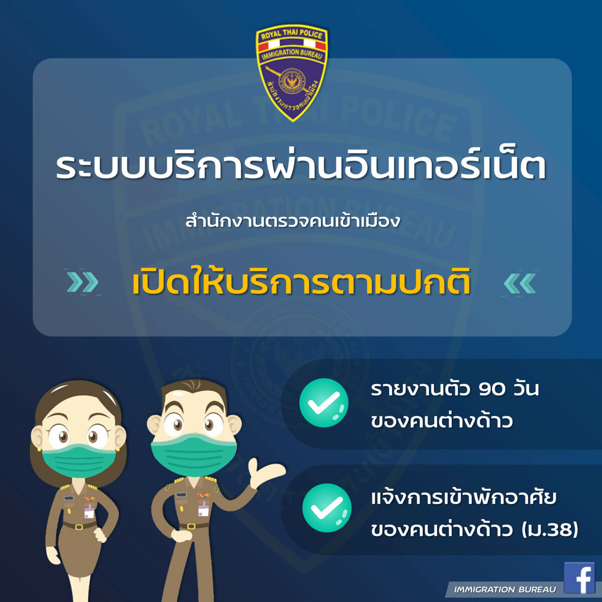 Thai Immigration says online system for 90 day reports is back up and running | News by Thaiger