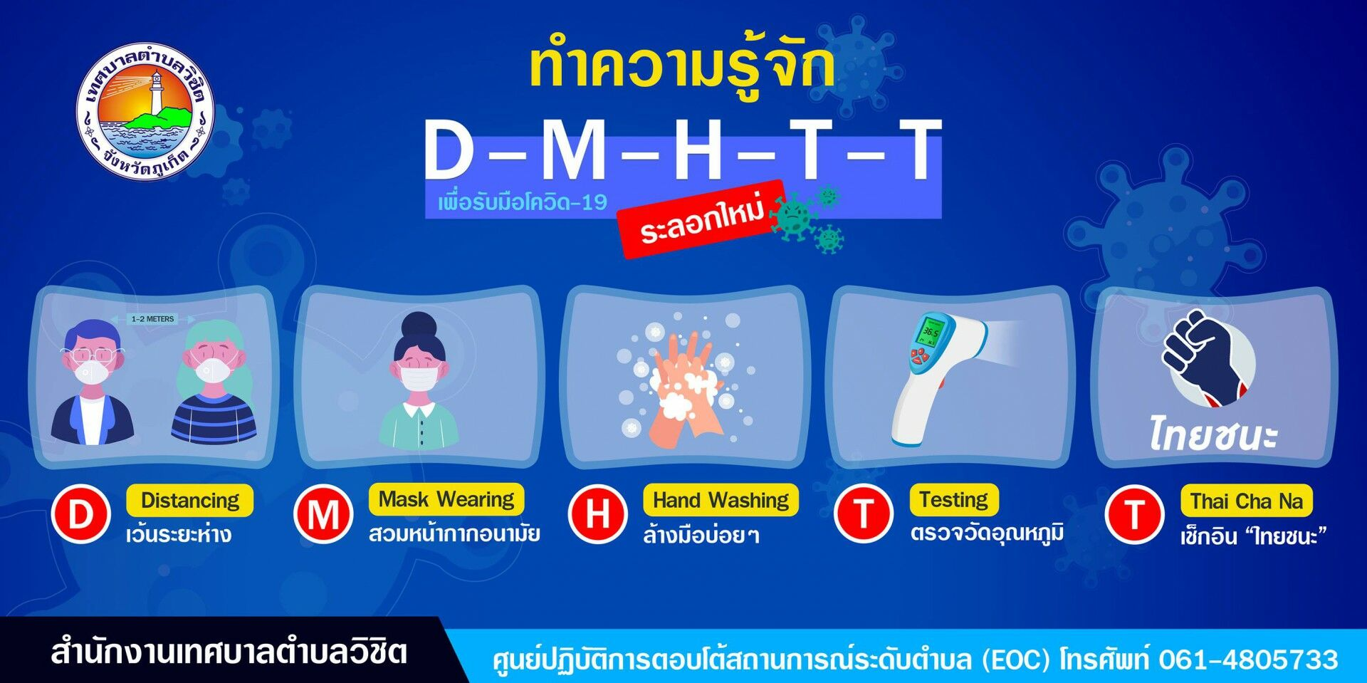 Nowhere to hide: Face masks required in all 77 Thai provinces | News by Thaiger