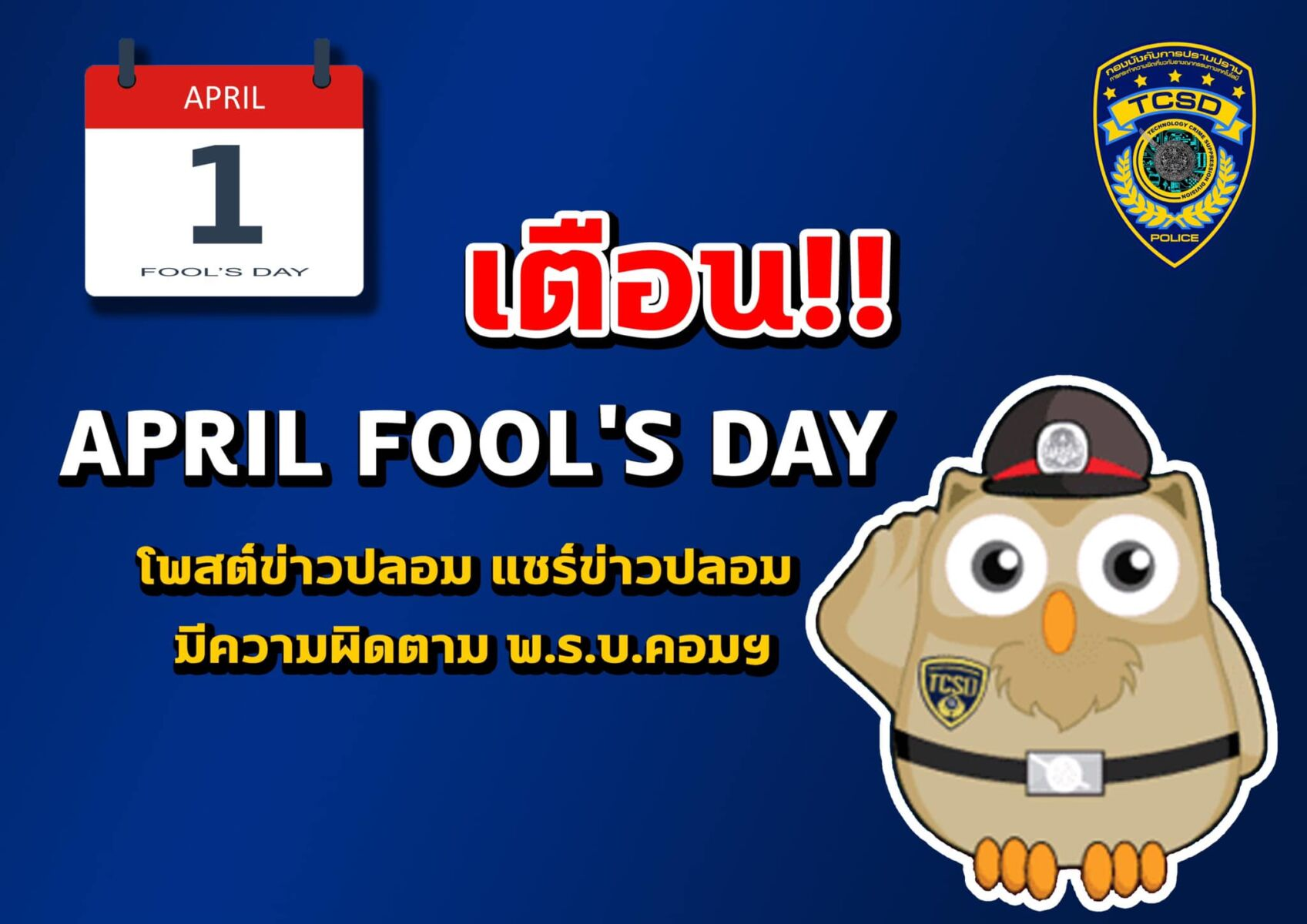 April Fool's jokes posted online could land you in Thai jail, police warn | News by Thaiger