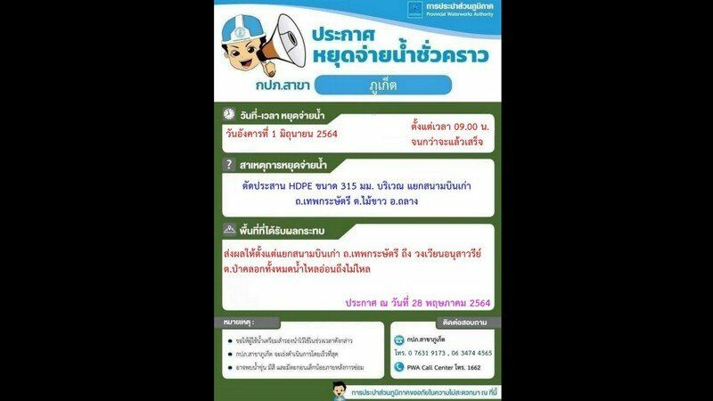 Water outage in Pa Khlok, Phuket tomorrow   News by Thaiger