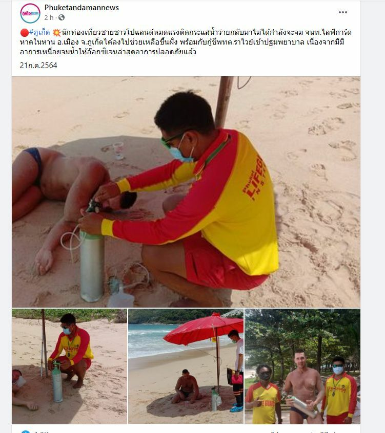 Lifeguard rescues Polish man in Phuket | News by Thaiger
