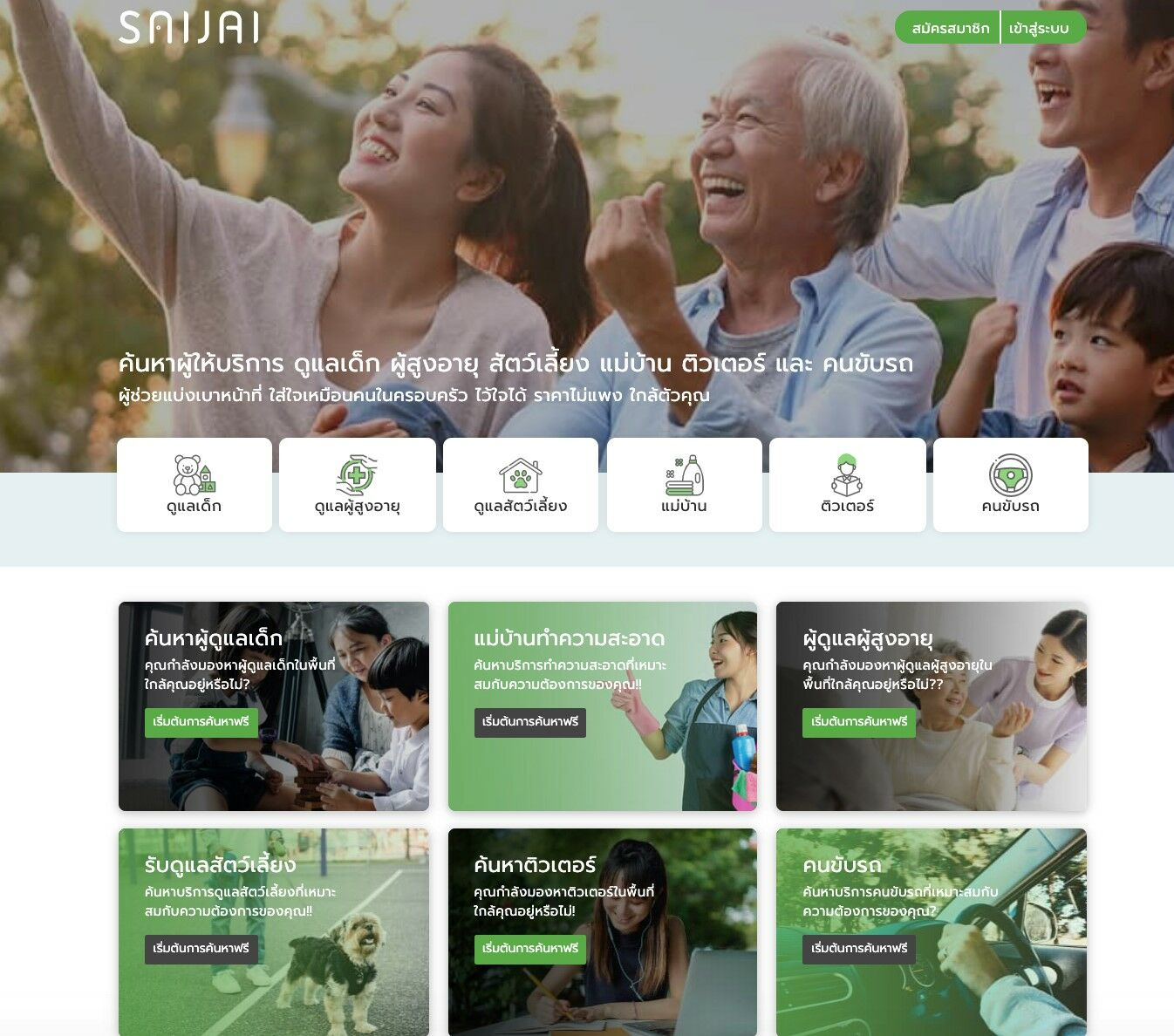 """""""No Place Like Home"""" - New Online Care Marketplace SAIJAI Launches Digital Start-Up in Thailand 